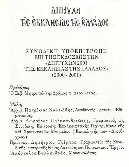 Δίπτυχα Εκκλησίας Ελλάδος Έτους 2001