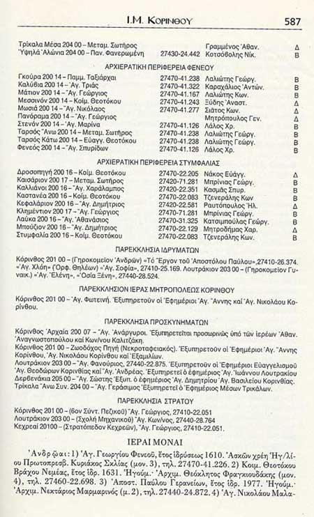 Δίπτυχα της Εκκλησίας  Έτους 2007