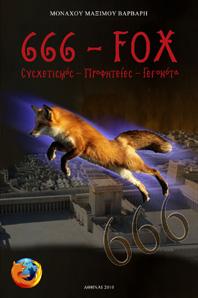 ΕΞΩΦΥΛΛΟ  666-FOX