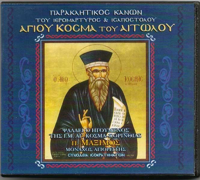 ΕΞΩΦΥΛΛΟ  CD ΑΓΙΟΥ ΚΟΣΜΑ