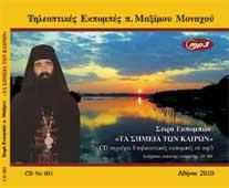 ΕΞΩΦΥΛΛΟ  CD mp3 ΤΗΛΕΟΠΤΙΚΩΝ ΕΚΠΟΜΠΩΝ π. ΜΑΞΙΜΟΥ